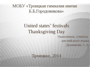 МОБУ «Троицкая гимназия имени Б.Б.Городовикова» United states' festivals Than