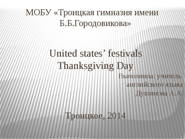 МОБУ «Троицкая гимназия имени Б.Б.Городовикова» United states' festivals Than...