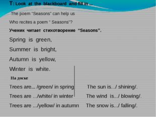 "Т: Look at the blackboard and fill in ... The poem ""Seasons"" can help us Who"