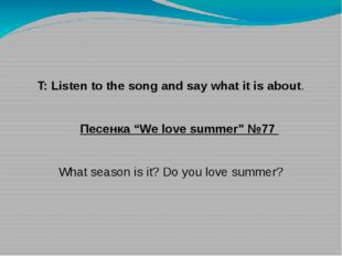 "T: Listen to the song and say what it is about. Песенка ""We love summer"" №77"