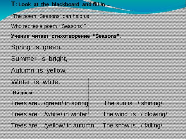 "Т: Look at the blackboard and fill in ... The poem ""Seasons"" can help us Who..."