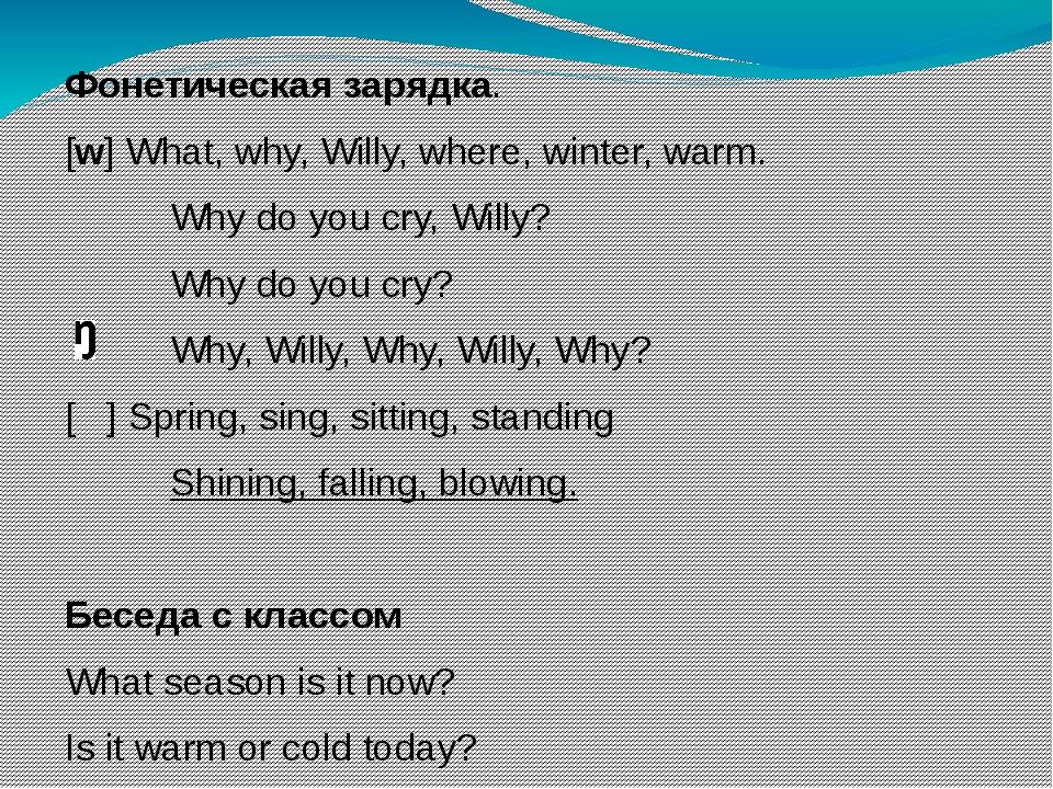 Фонетическая зарядка. [w] What, why, Willy, where, winter, warm. Why do you c...