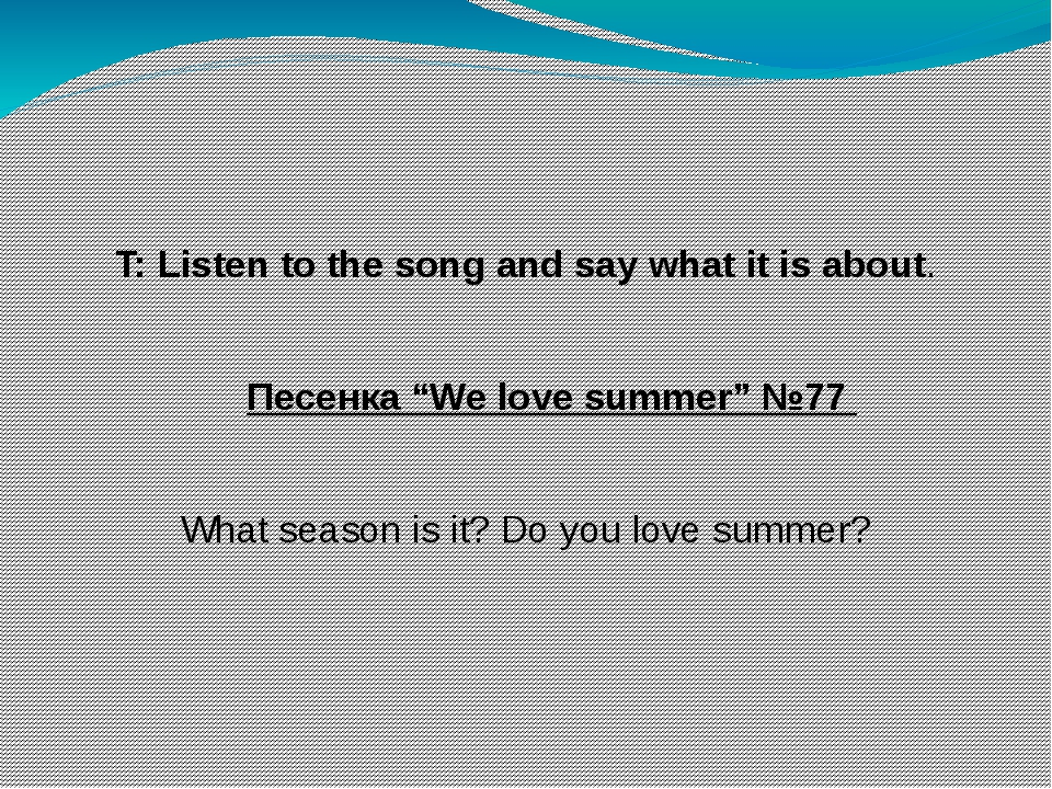 "T: Listen to the song and say what it is about. Песенка ""We love summer"" №77..."