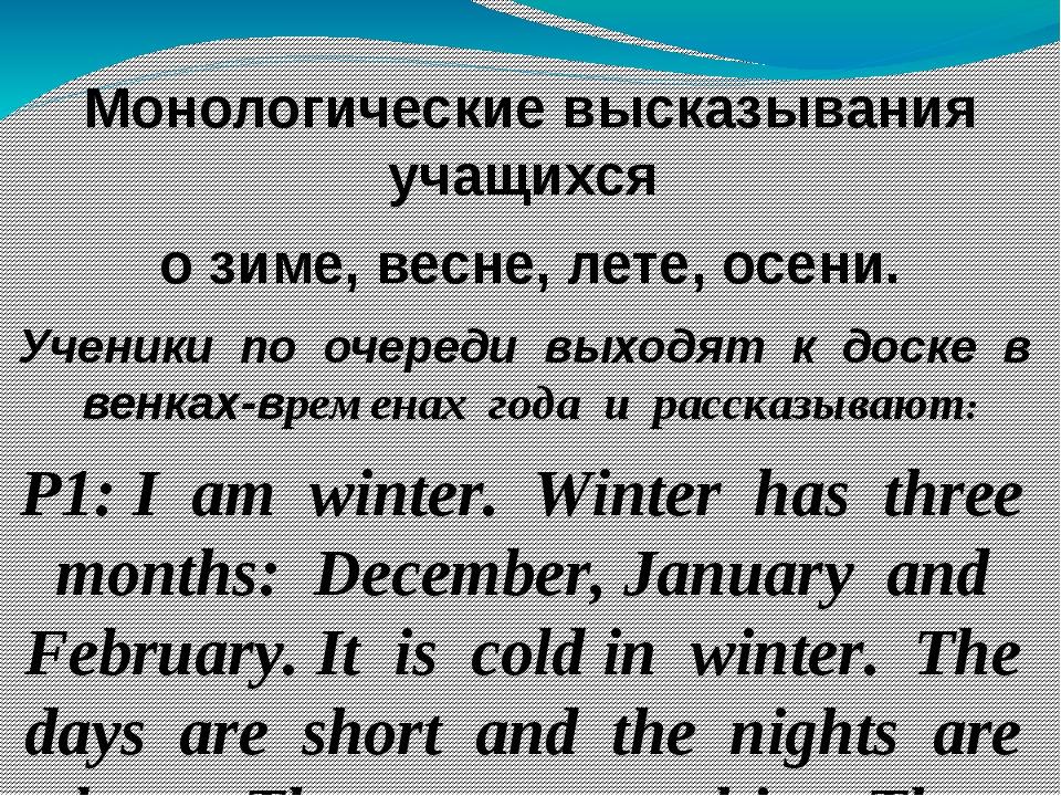 Монологические высказывания учащихся о зиме, весне, лете, осени. Ученики по о...