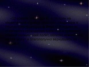 «12 апреля 1961 года Ю.А.Гагарин на космическом корабле «Восток», созданном