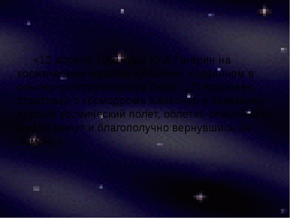«12 апреля 1961 года Ю.А.Гагарин на космическом корабле «Восток», созданном...