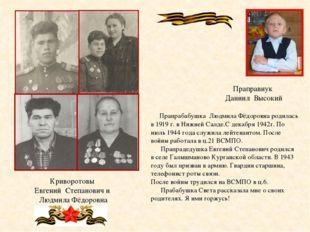 Криворотовы Евгений Степанович и Людмила Фёдоровна Прапрабабушка Людмила Фёдо