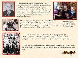 Трифонов Пётр Дмитриевич – мой прапрадедушка. Он родился в 1898 году в селе