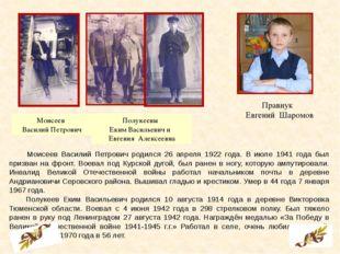 Моисеев Василий Петрович Полукеевы Еким Васильевич и Евгения Алексеевна Правн