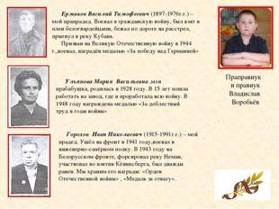 Праправнук и правнук Владислав Воробьёв Ульянова Мария Васильевна ,моя прабаб