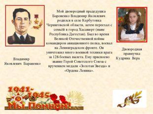 Владимир Яковлевич Бараненко Двоюродная правнучка Кудрина Вера Мой двоюродный
