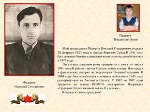 Мой прадедушка Фёдоров Николай Степанович родился 28 февраля 1920 года в гор