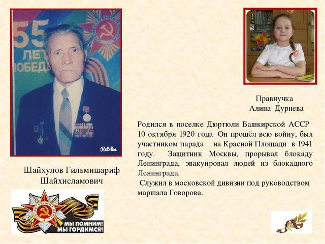 Родился в поселке Дюртюли Башкирской АССР 10 октября 1920 года. Он прошёл вс...
