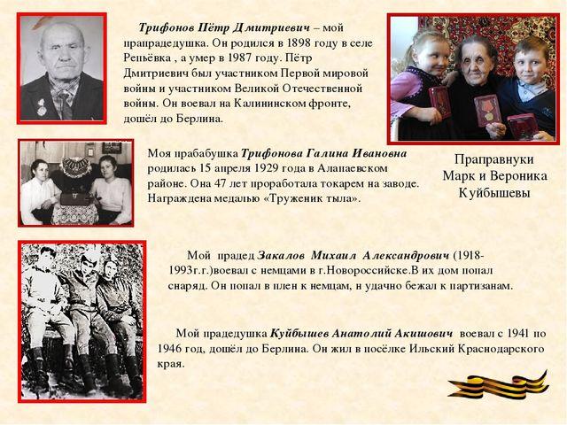 Трифонов Пётр Дмитриевич – мой прапрадедушка. Он родился в 1898 году в селе...