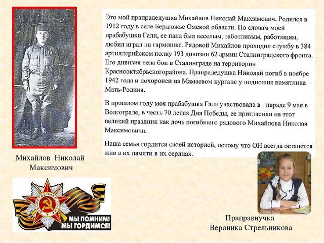 Михайлов Николай Максимович Праправнучка Вероника Стрельникова