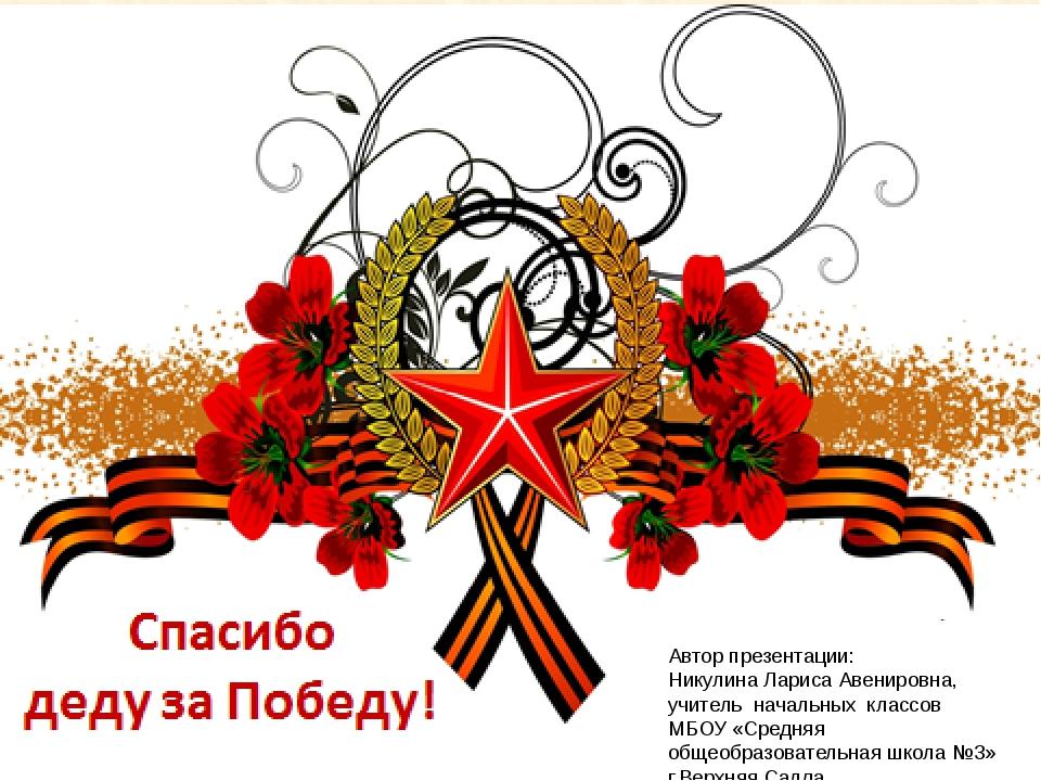 Автор презентации: Никулина Лариса Авенировна, учитель начальных классов МБО...