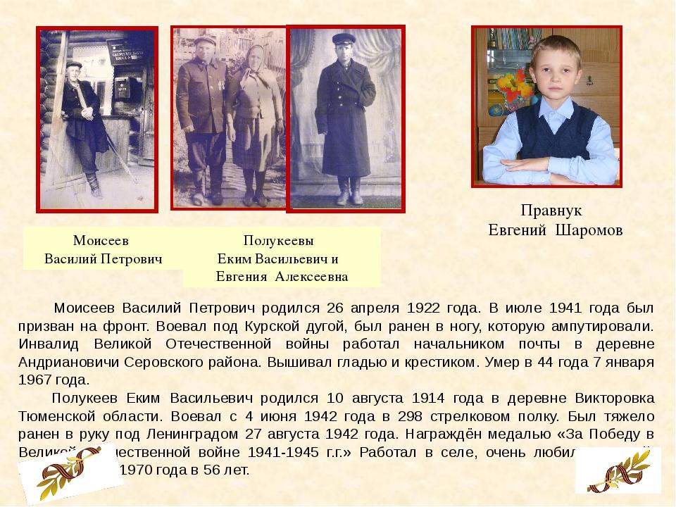 Моисеев Василий Петрович Полукеевы Еким Васильевич и Евгения Алексеевна Правн...