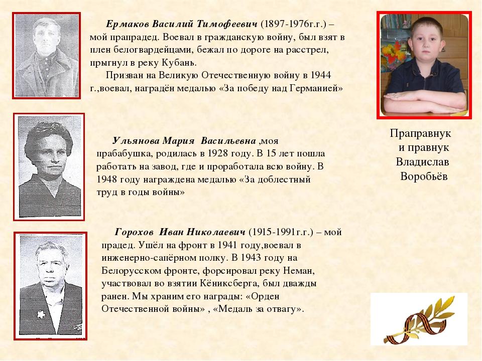 Праправнук и правнук Владислав Воробьёв Ульянова Мария Васильевна ,моя прабаб...