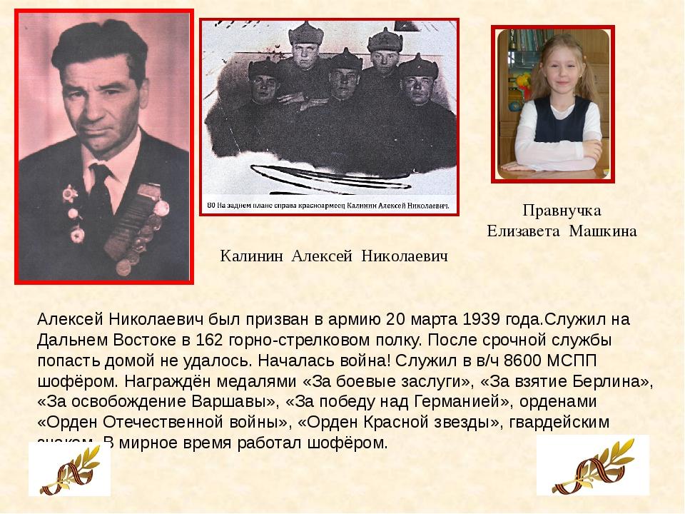 Калинин Алексей Николаевич Правнучка Елизавета Машкина Алексей Николаевич был...
