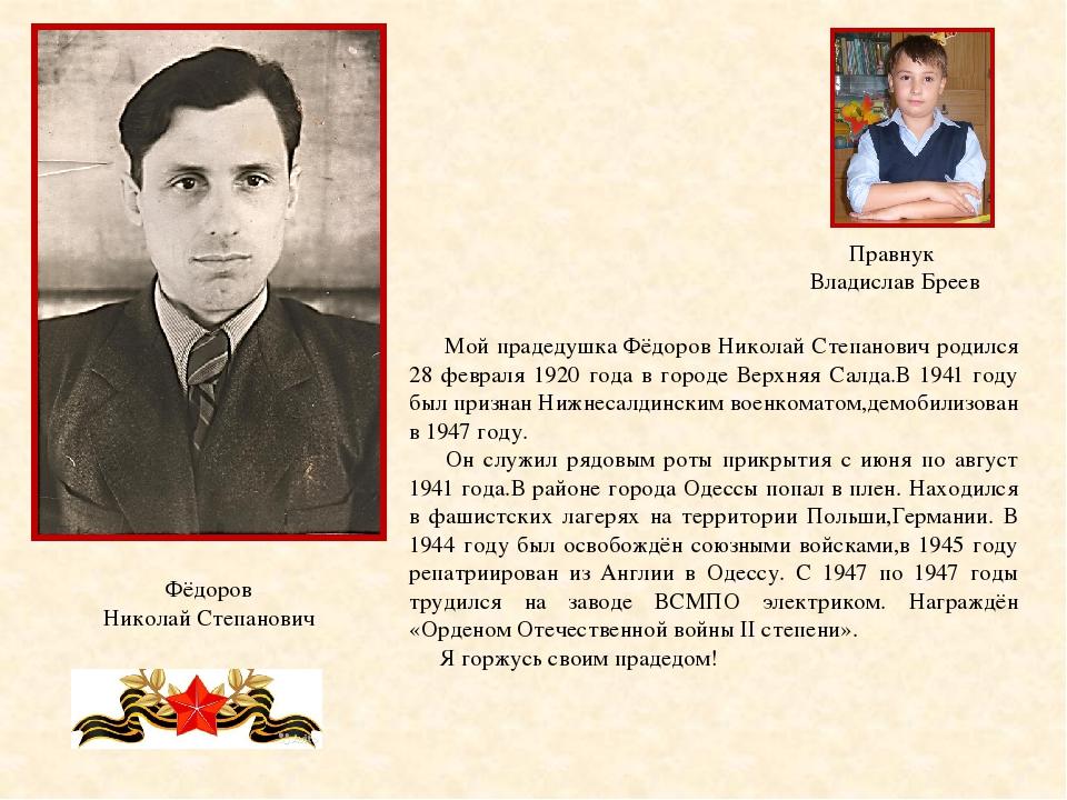 Мой прадедушка Фёдоров Николай Степанович родился 28 февраля 1920 года в гор...