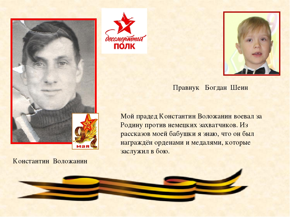 Мой прадед Константин Воложанин воевал за Родину против немецких захватчиков....