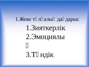 1.Жеке тұлғалық дағдарыс 1.Зияткерлік 2.Эмоциялық 3.Тәндік