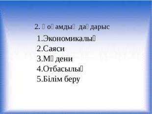 2. Қоғамдық дағдарыс 1.Экономикалық 2.Саяси 3.Мәдени 4.Отбасылық 5.Білім беру