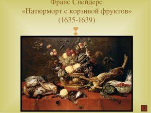 Франс Снейдерс «Натюрморт с корзиной фруктов» (1635-1639) 