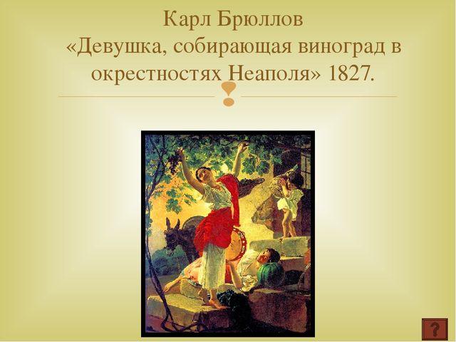 Архип Иванович Куинджи «Берёзовая роща» 