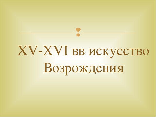 ок.1770-1830 Классицизм 