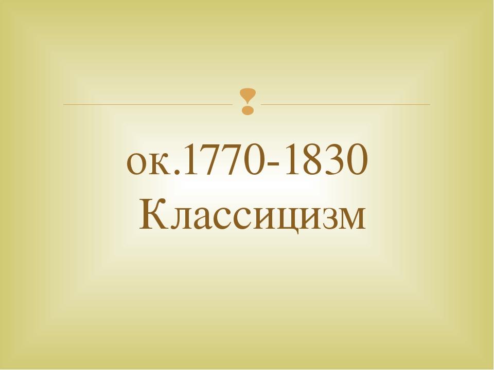 Карл Шпицвег «Любитель кактусов» 1845-1850 