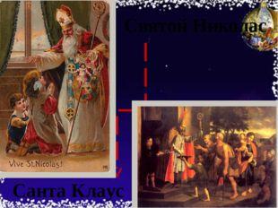 Святой Николас Санта Клаус