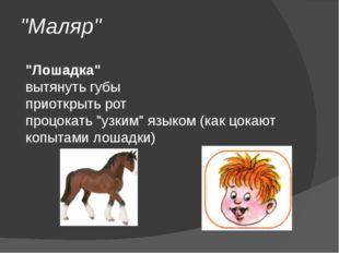 """""""Маляр"""" """"Лошадка"""" вытянуть губы приоткрыть рот процокать """"узким"""" языком (как"""
