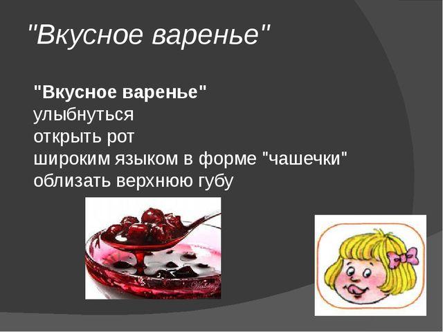 """""""Вкусное варенье"""" """"Вкусное варенье"""" улыбнуться открыть рот широким языком в ф..."""
