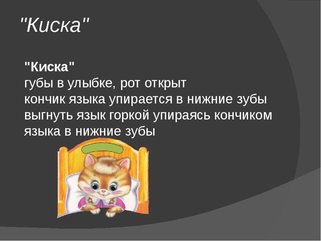 """""""Киска"""" """"Киска"""" губы в улыбке, рот открыт кончик языка упирается в нижние зуб..."""