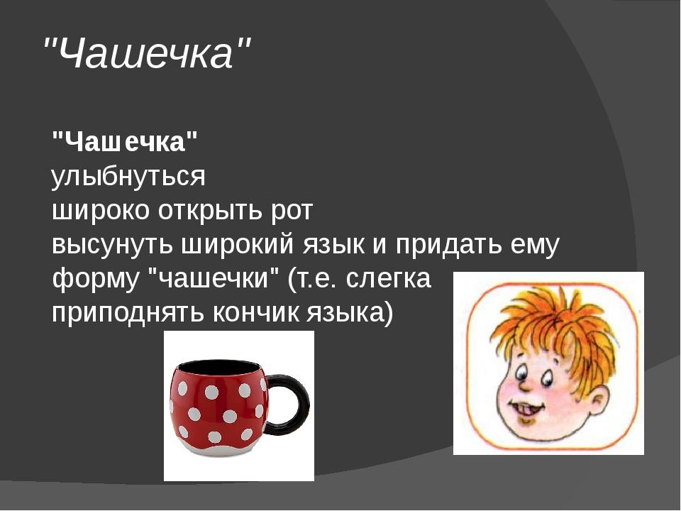 """""""Чашечка"""" """"Чашечка"""" улыбнуться широко открыть рот высунуть широкий язык и при..."""