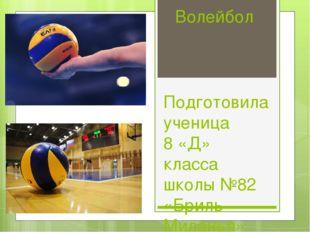 Волейбол Подготовила ученица 8 «Д» класса школы №82 «Бриль Миланья»
