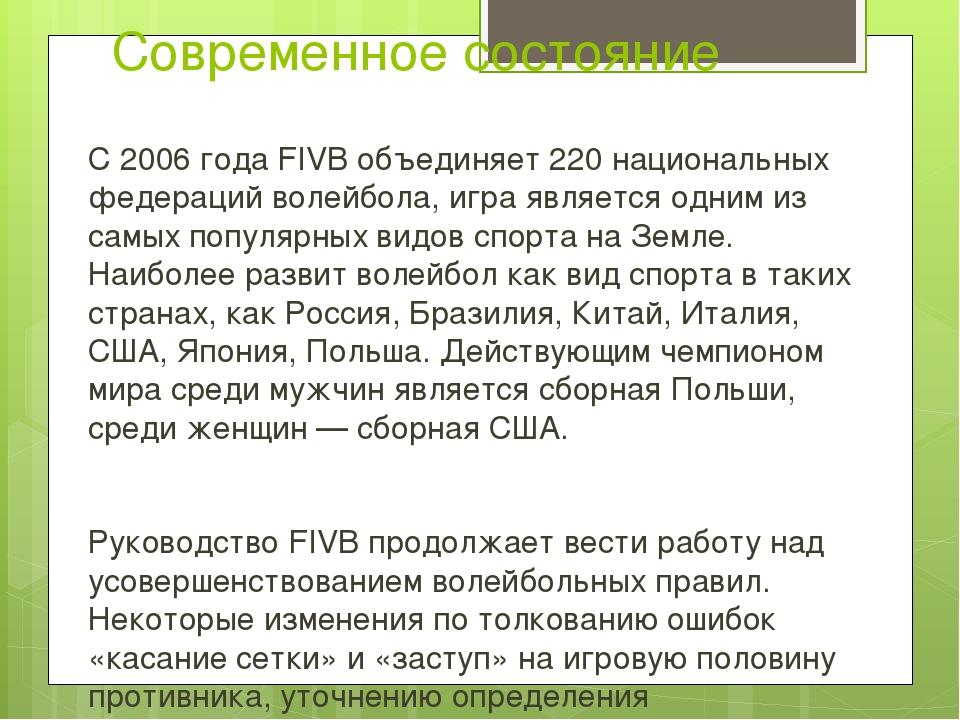 Современное состояние С 2006 года FIVB объединяет 220 национальных федераций...