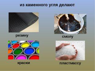 из каменного угля делают резину смолу краски пластмассу