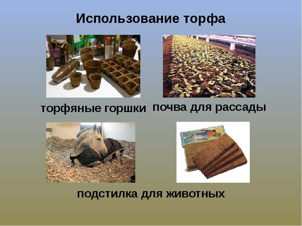 Использование торфа торфяные горшки почва для рассады подстилка для животных