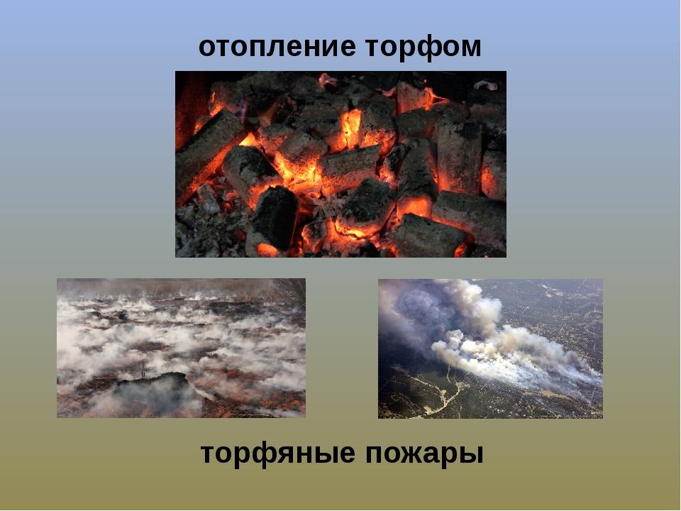 отопление торфом торфяные пожары