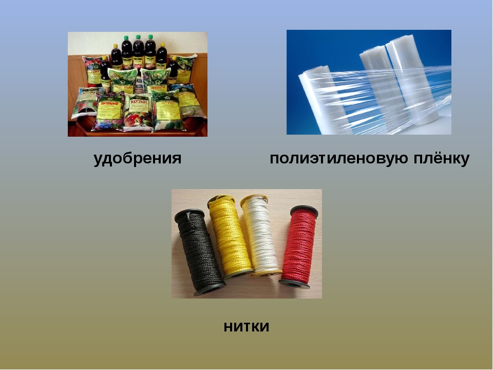 удобрения полиэтиленовую плёнку нитки