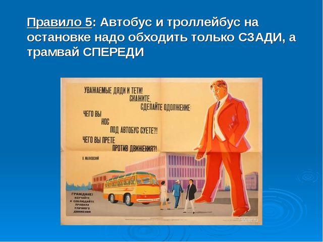 Правило 5: Автобус и троллейбус на остановке надо обходить только СЗАДИ, а тр...