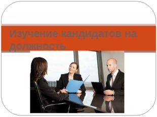 Изучение кандидатов на должность