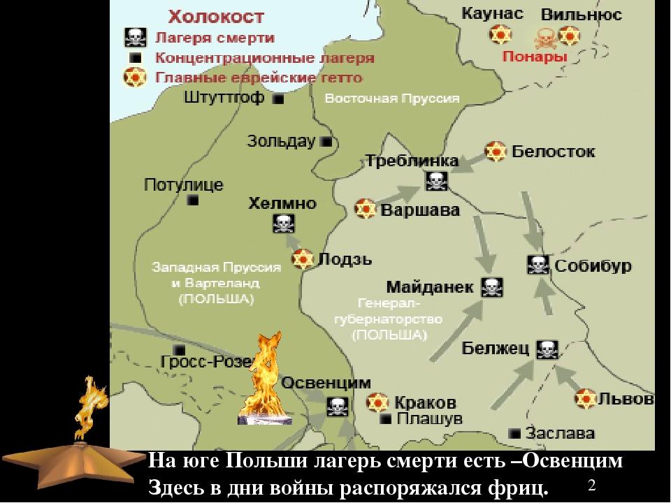 На юге Польши лагерь смерти есть –Освенцим Здесь в дни войны распоряжался фр...