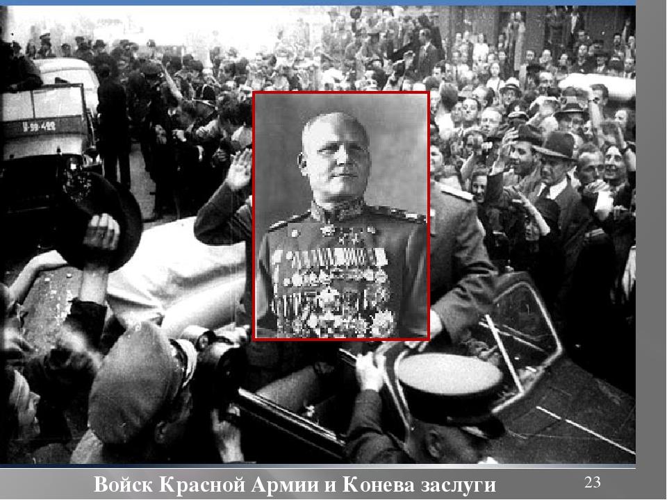 Войск Красной Армии и Конева заслуги