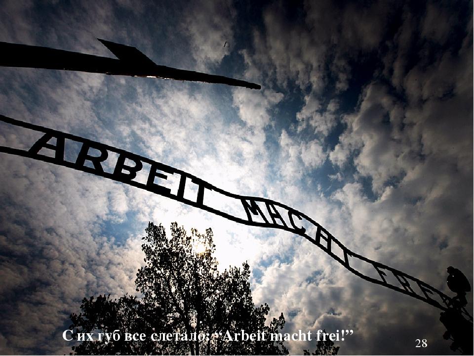 "С их губ все слетало: ""Arbeit macht frei!"""