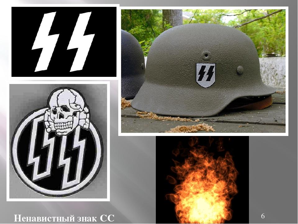 Ненавистный знак СС