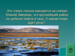 Это озеро-лагуна находится на севере Южной Америки, это крупнейший район по д