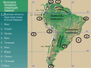 1. Подпиши объекты береговой линии Южной Америки Мыс Океан Залив Мыс Течение